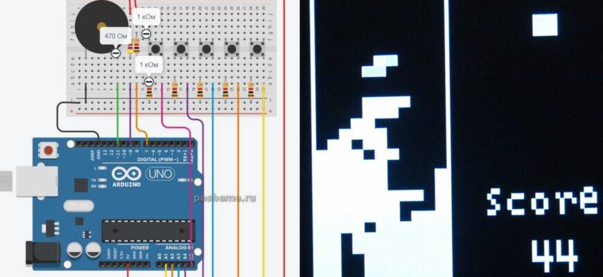 Игровая тв приставка на arduino